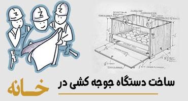 پیکیج ساخت دستگاه جوجه کشی در خانه