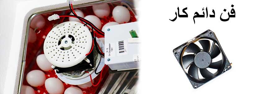 فن مخصوص دستگاه جوجه کشی