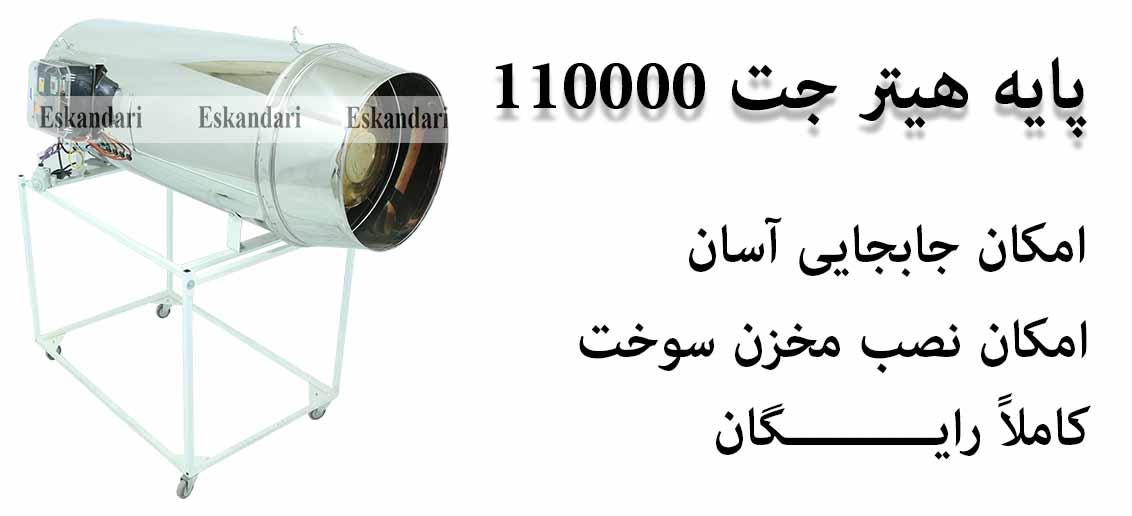 پایه هیتر جت 110000