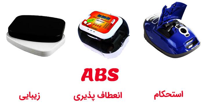 بکار گیری ABS در ساخت وسایل پرکاربرد خانگی