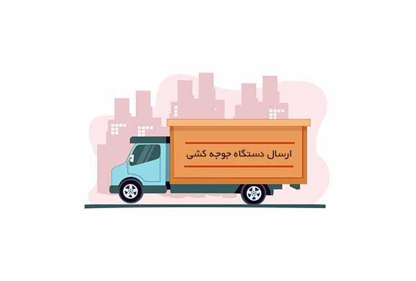 ارسال ماشین جوجه کشی به مشهد - جوجه کشی دات کام