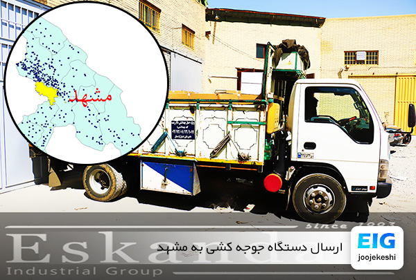 خرید دستگاه جوجه کشی در مشهد از نمایندگی - سایت جوجه کشی دات کام