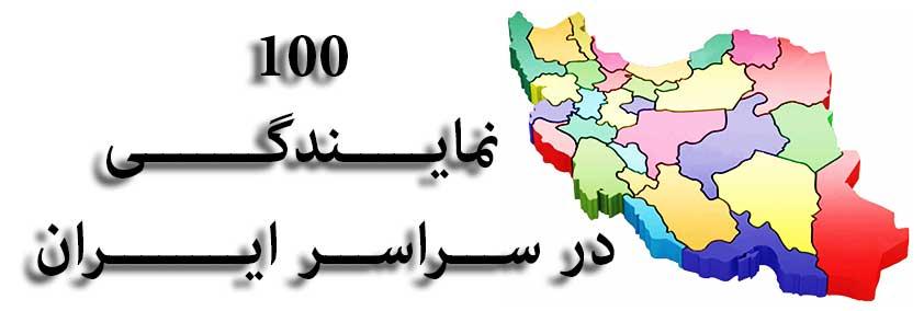 100 نمایندگی فروش هیتر اسکندری در سراسر ایران