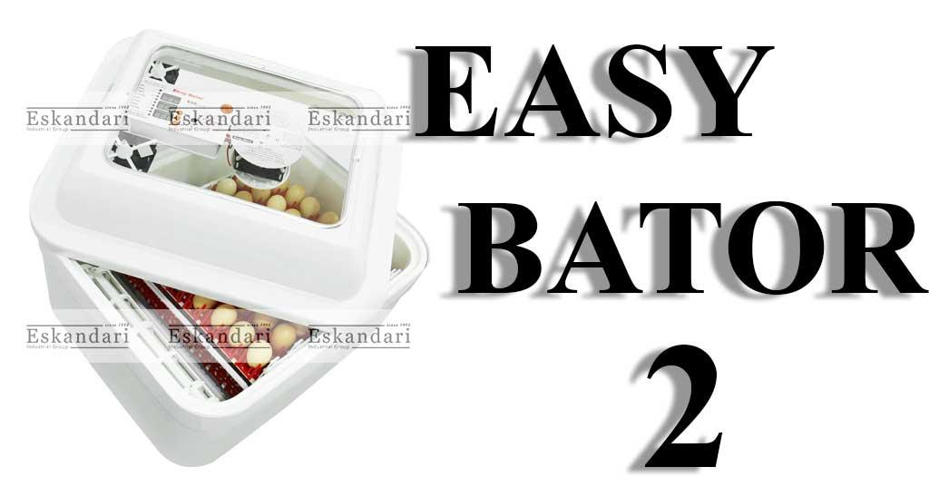دستگاه جوجه کشی ایزی باتور 2