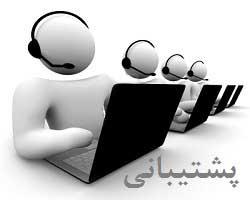 پشتیبانی آنلاین گروه صنعتی اسکندری