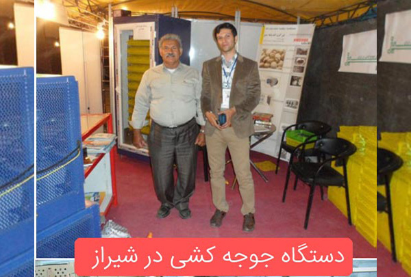 خرید دستگاه جوجه کشی در شیراز - سیات جوجه کشی دات کام