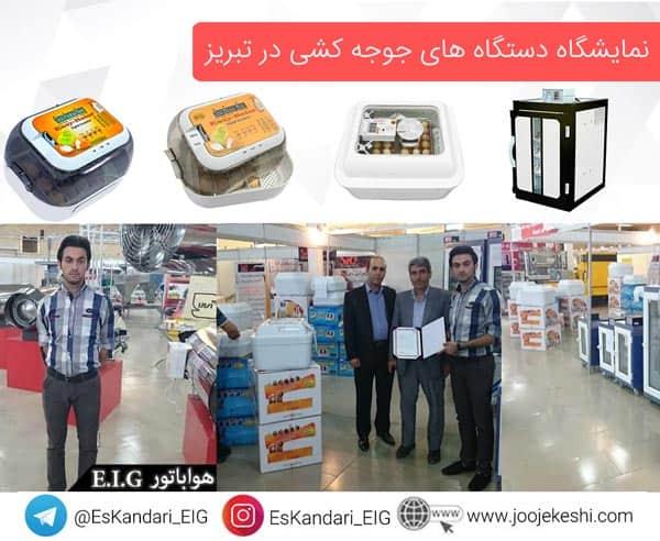 دستگاه جوجه کشی در تبریز