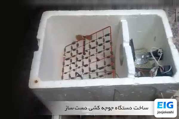 ساخت دستگاه جوجه کشی دست ساز