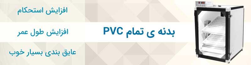 بدنه ی pvc فشرده و یکپارچه دستگاه جوجه کشی 126 تایی