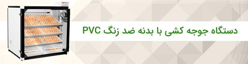 ماشین جوجه کشی با بدنه ضد زنگ PVC