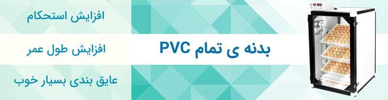 بدنه تمام PVC دستگاه جوجه کشی 168 تایی