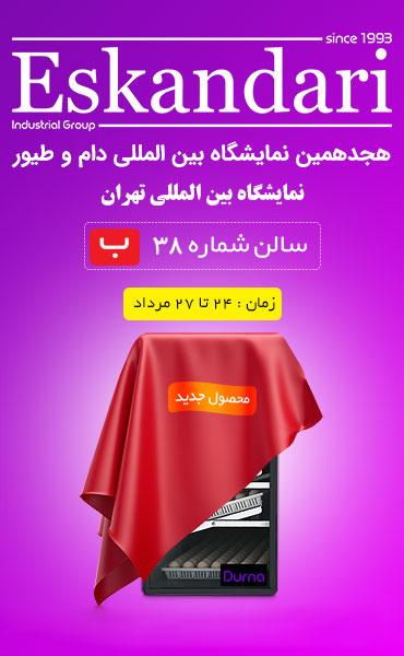 نمایشگاه بین المللی طیور تهران