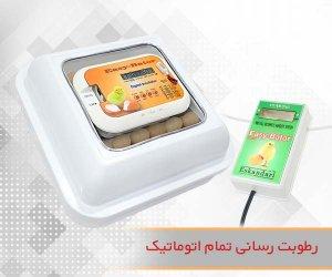سیستم رطوبت دهی پیشرفته و خودکار در دستگاه جوجه کشی 40 تایی