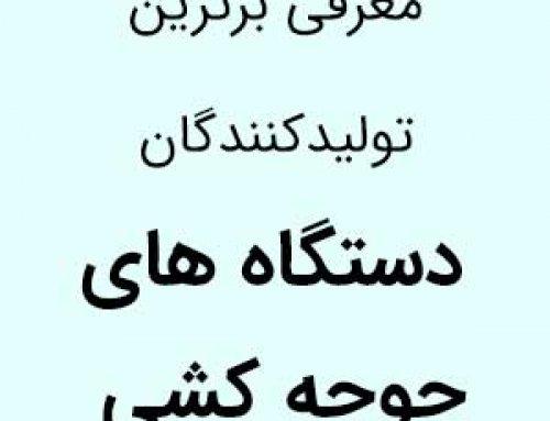 معرفی 4 تولید کننده برتر دستگاه جوجه کشی در ایران