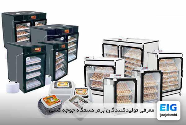 تولیدکنندگان دستگاه جوجه کشی