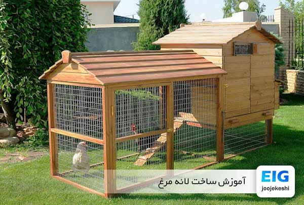 ساخت لانه و آشیانه برای مرغ - جوجه کشی دات کام