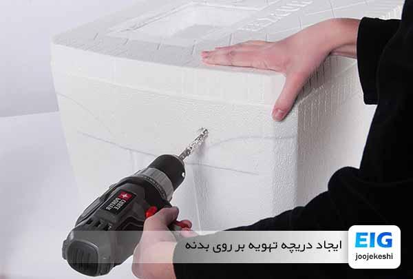 ایچاد چند سوراخ برای تهویه هوای داخل دستگاه جوجه کشی