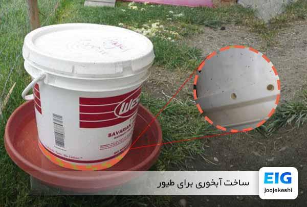 اموزش ساخت آبخوری با سطل - جوجه کشی دات کام