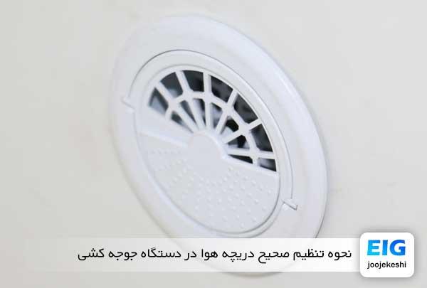 نحوه تنظیم صحیح دریچه هوا در دستگاه جوجه کشی