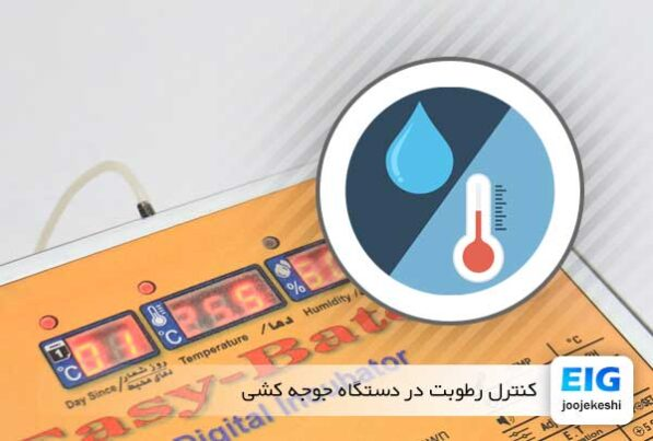 کنترل رطوبت در دستگاه جوجه کشی - جوجه کشی دات کام